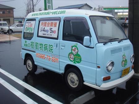 往診車.JPG